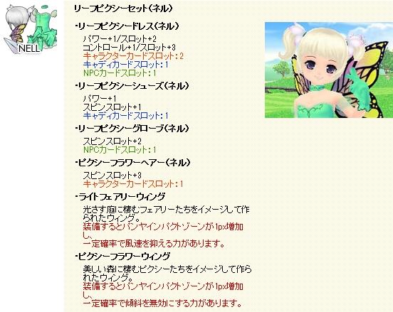 CPガチャ-105-014.jpg