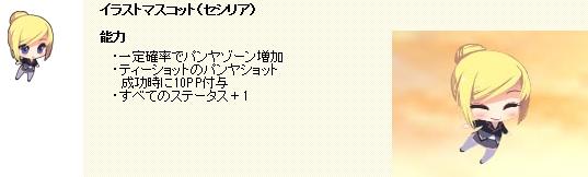 CPガチャ-106-007.jpg