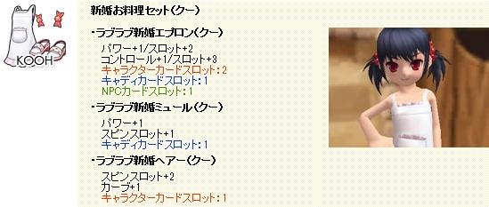 CPガチャ-107-006.jpg