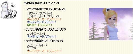 CPガチャ-107-010.jpg