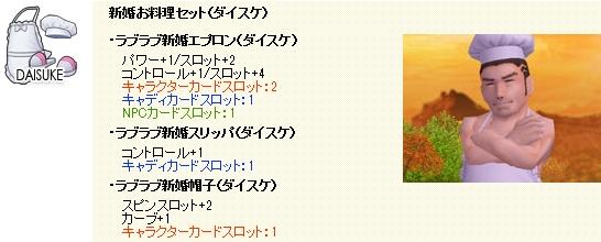 CPガチャ-107-016.jpg