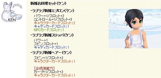 CPガチャ-107-020.jpg