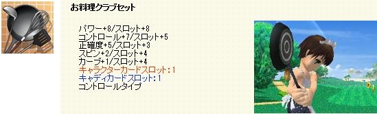 CPガチャ-107-024.jpg