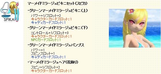 CPガチャ-108-002.jpg