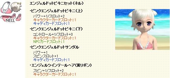 CPガチャ-108-008.jpg