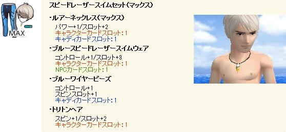 CPガチャ-108-010.jpg