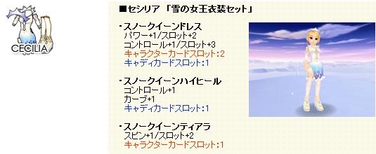 CPガチャ-57-13.jpg