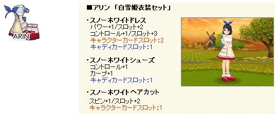 CPガチャ-57-7.jpg