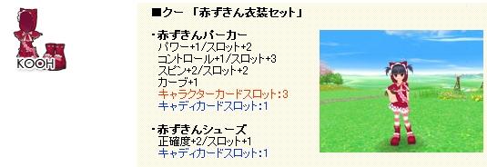 CPガチャ-57-9.jpg