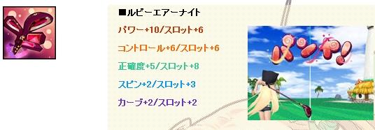 CPガチャ-69-02.jpg