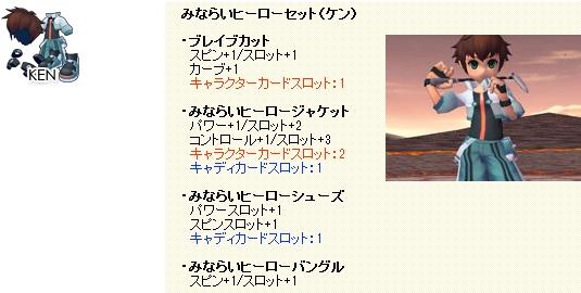 CPガチャ-90-003.jpg