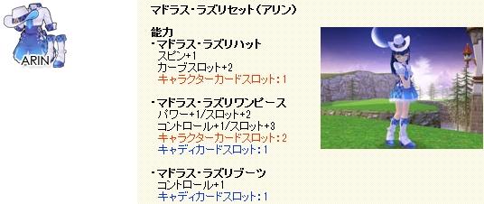 CPガチャ-92-002.jpg