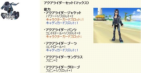 CPガチャ-92-017.jpg