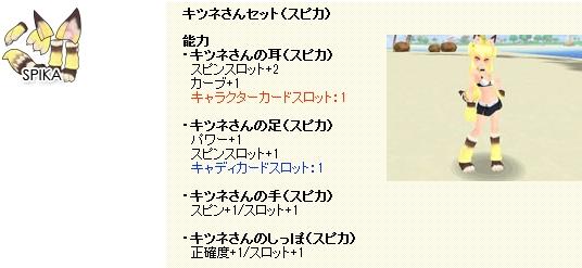 CPガチャ-93-020.jpg