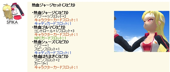 CPガチャ-98-009.jpg