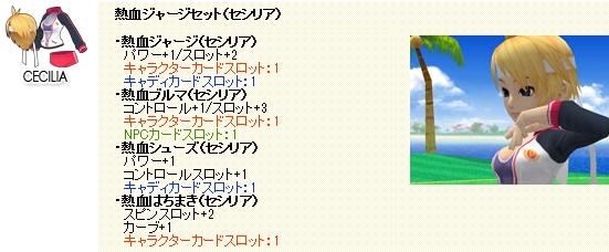 CPガチャ-98-011.jpg