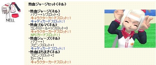 CPガチャ-98-013.jpg
