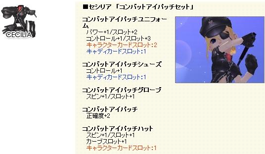 CPガチャ-81-012.jpg