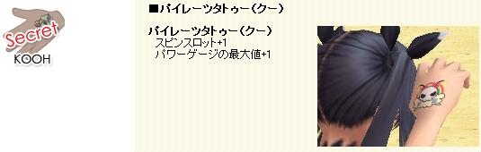 CPガチャ-81-021.jpg