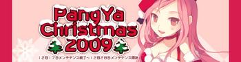 pangya_JP_0245.jpg