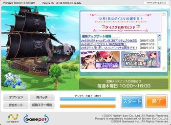pangya_JP_0359.jpg