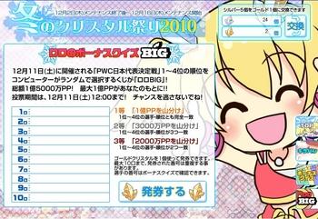 pangya_JP_0363.jpg