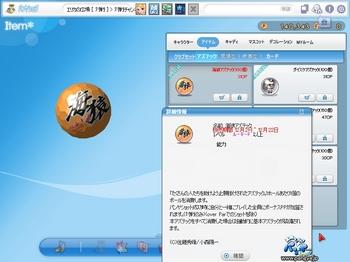 pangya_JP_0366.jpg