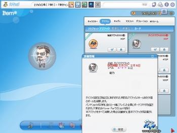 pangya_JP_0367.jpg
