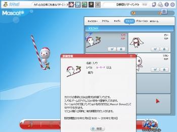 pangya_JP_0384.jpg