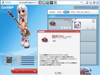 pangya_JP_0385.jpg