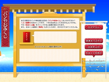 pangya_JP_0391.jpg