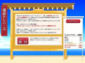 pangya_JP_0393.jpg