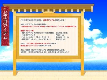 pangya_JP_0394.jpg