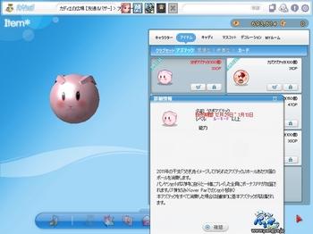 pangya_JP_0395.jpg