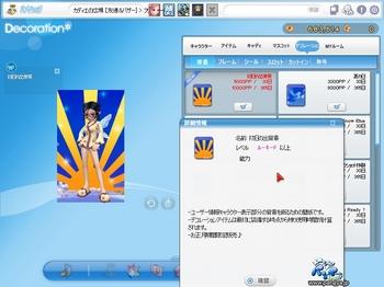 pangya_JP_0397.jpg
