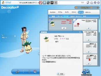 pangya_JP_0399.jpg
