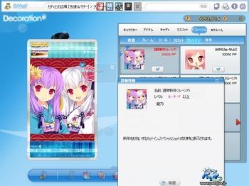 pangya_JP_0400.jpg