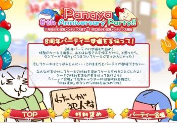pangya_JP_0878.jpg