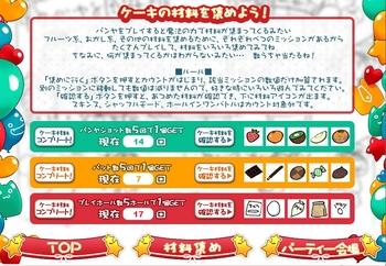 pangya_JP_0879.jpg