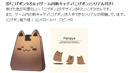 pangya_JP_0226.jpg