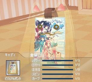 pangya_JP_0351.jpg