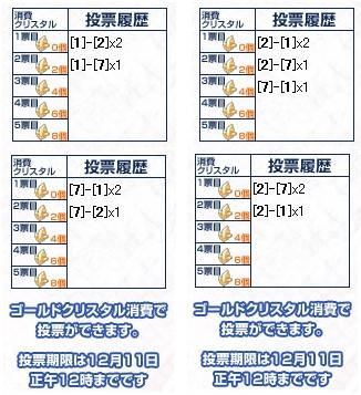 pangya_JP_0368.jpg
