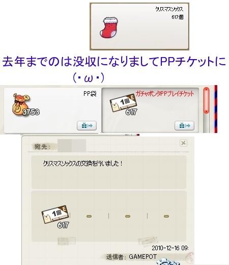 pangya_JP_0377.jpg