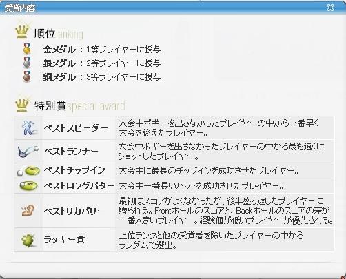 pangya_JP_0870.jpg