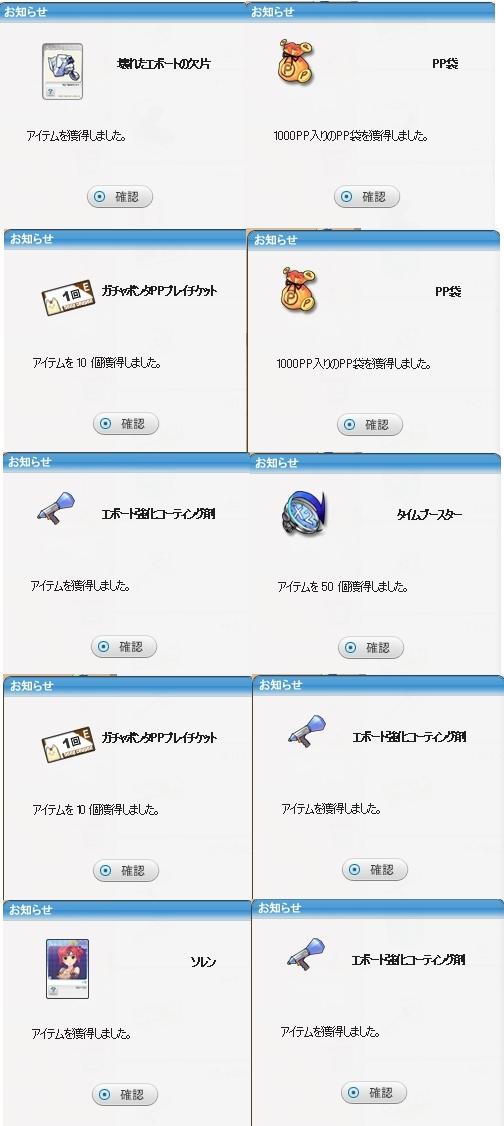pangya_JP_0895.jpg
