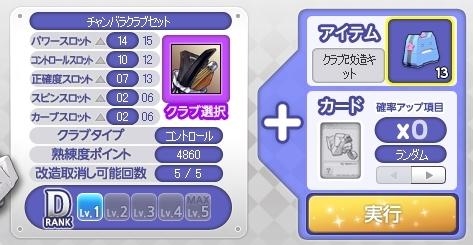 pangya_JP_0906.jpg