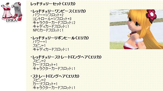 CPガチャ-101-004.jpg