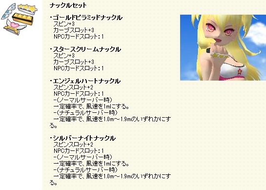 CPガチャ-102-002.jpg
