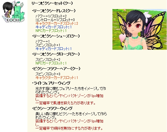 CPガチャ-105-006.jpg