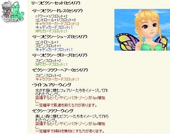 CPガチャ-105-010.jpg
